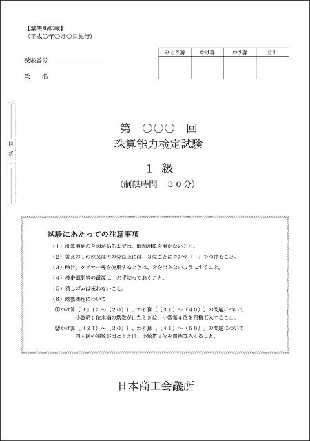 新 珠算能力検定試験4級問題用紙表紙