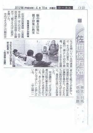 20120419nagasaki.jpg