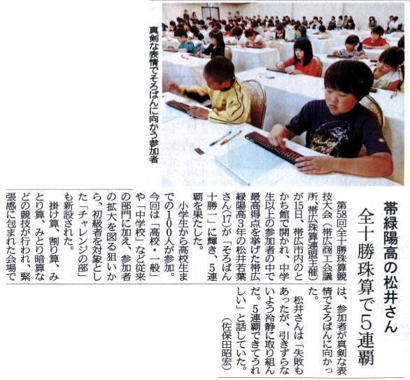 平成25年6月16日発行『北海道新聞』