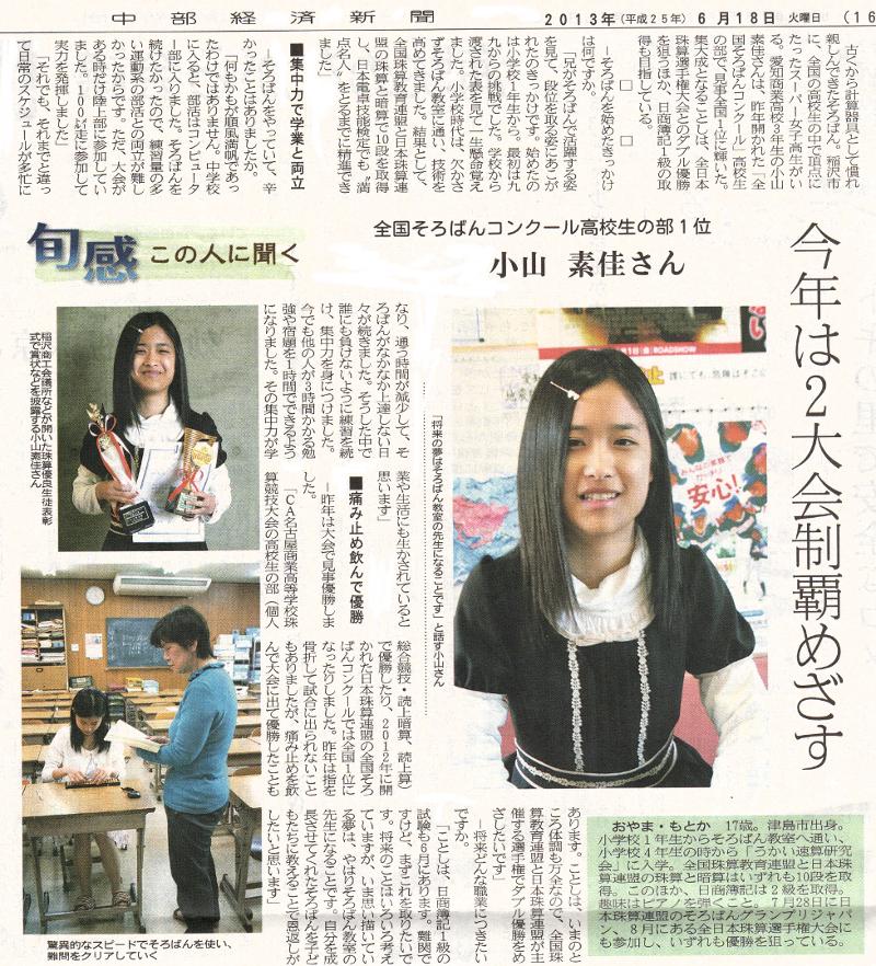 平成25年6月18日発行『中部経済新聞』
