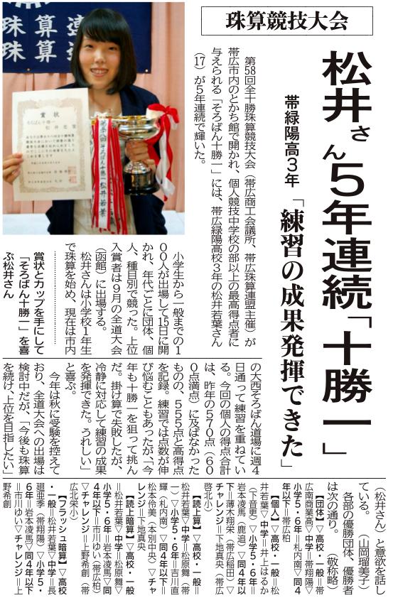 平成25年6月19日発行『十勝毎日新聞』