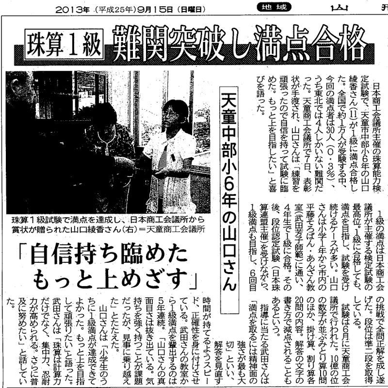 平成25年9月15日発行『山形新聞』