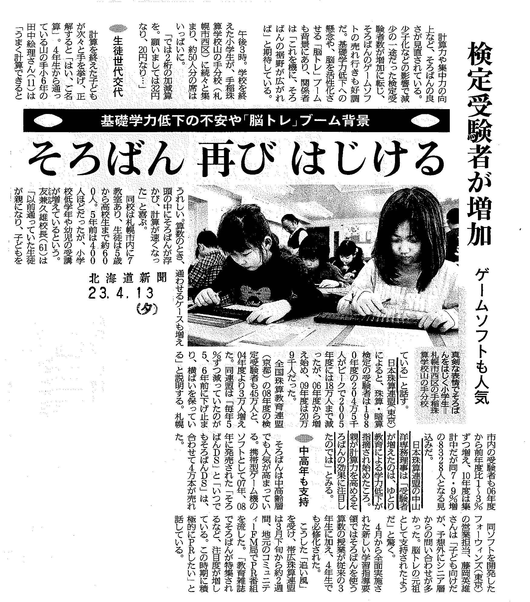 [北海道新聞夕刊]検定受験者が増加 そろばん再びはじける
