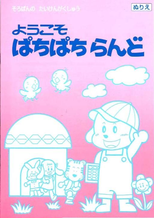 ようこそぱちぱちらんど (No.20)