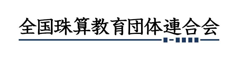 全国珠算教育団体連合会