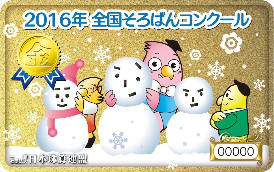 2015そろばんコンクール金賞カード