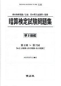 【最新珠算能力検定問題集 準2級編 別冊】 暗算検定試験問題集 準2級編