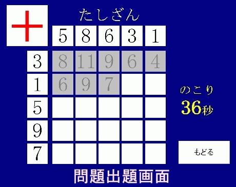 第2弾 25マス計算にチャレンジ