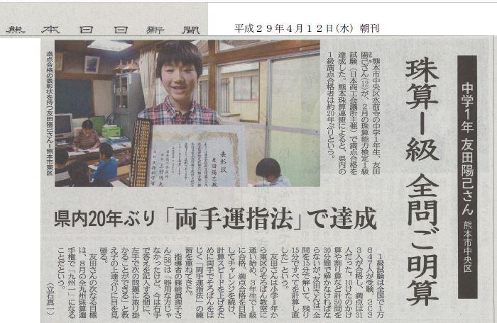 そろばん関連掲載記事 日本珠算連盟