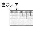 619号 定規