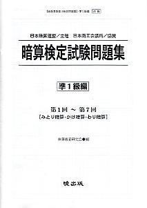 【最新珠算能力検定問題集 準1級編 別冊】 暗算検定試験問題集 準1級編