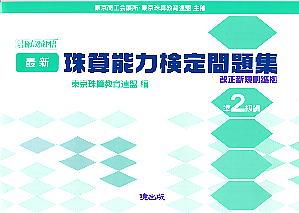 <日商>最新珠算能力検定問題集 準2級編